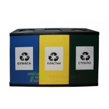 Урна офисная для раздельного сбора мусора ТРИО