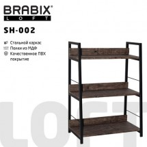 "Стеллаж на металлокаркасе BRABIX ""LOFT SH-002"", 600х350х845 мм, цвет морёный дуб, 641231"